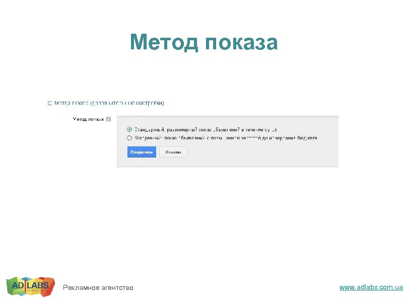 Метод показа Рекламное агентство www. adlabs. com. ua