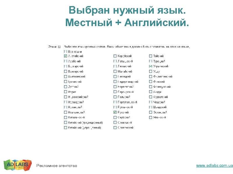 Выбран нужный язык. Местный + Английский. Рекламное агентство www. adlabs. com. ua