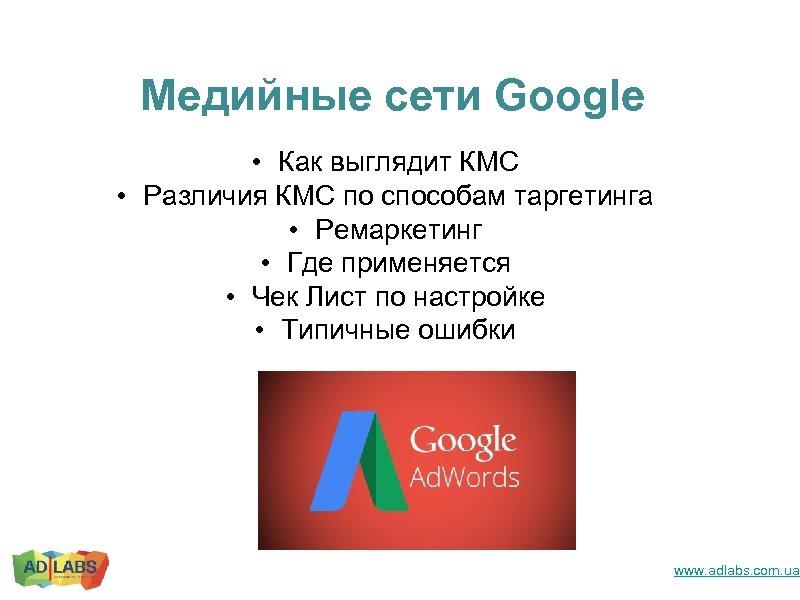 Медийные сети Google • Как выглядит КМС • Различия КМС по способам таргетинга •