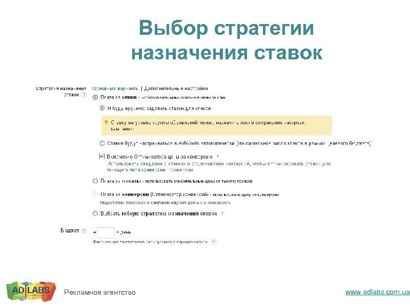 Выбор стратегии назначения ставок Рекламное агентство www. adlabs. com. ua