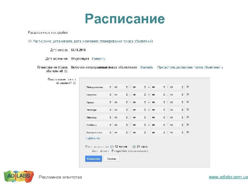 Расписание Рекламное агентство www. adlabs. com. ua