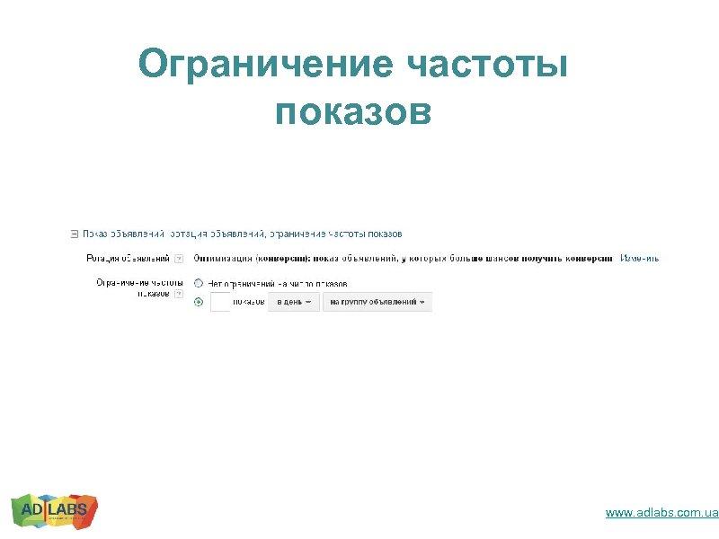 Ограничение частоты показов www. adlabs. com. ua