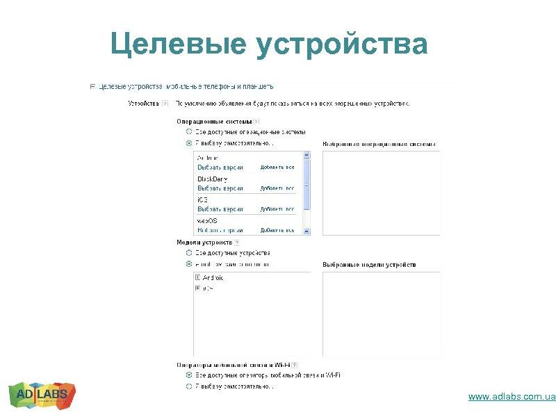 Целевые устройства www. adlabs. com. ua