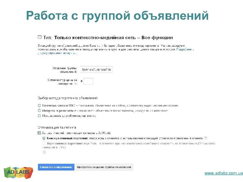Работа с группой объявлений www. adlabs. com. ua