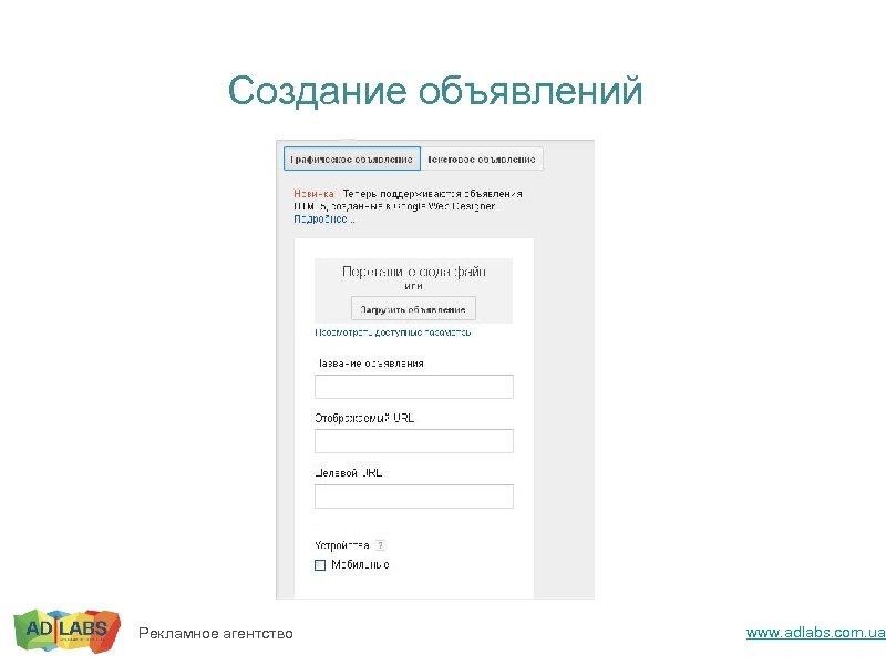 Создание объявлений Рекламное агентство www. adlabs. com. ua