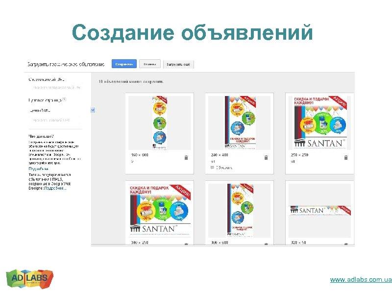 Создание объявлений www. adlabs. com. ua