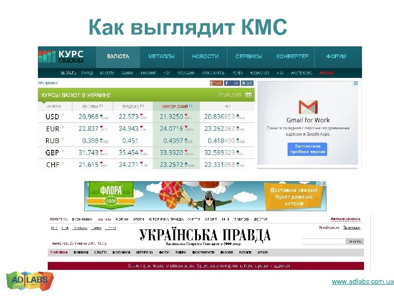 Как выглядит КМС www. adlabs. com. ua