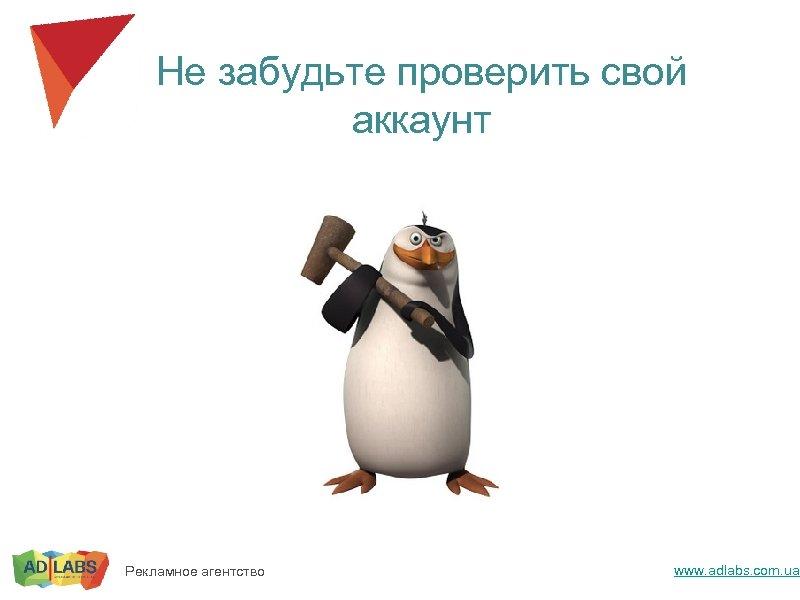Не забудьте проверить свой аккаунт Рекламное агентство www. adlabs. com. ua