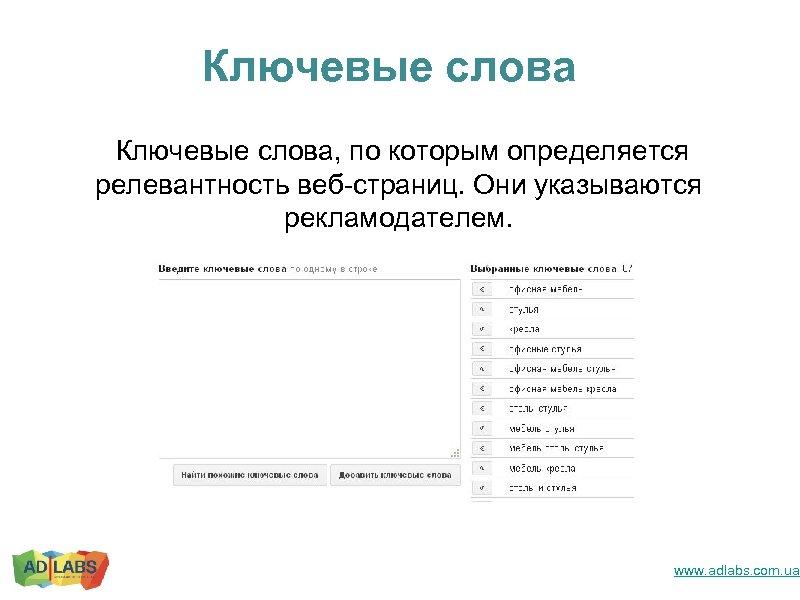 Ключевые слова, по которым определяется релевантность веб-страниц. Они указываются рекламодателем. www. adlabs. com. ua