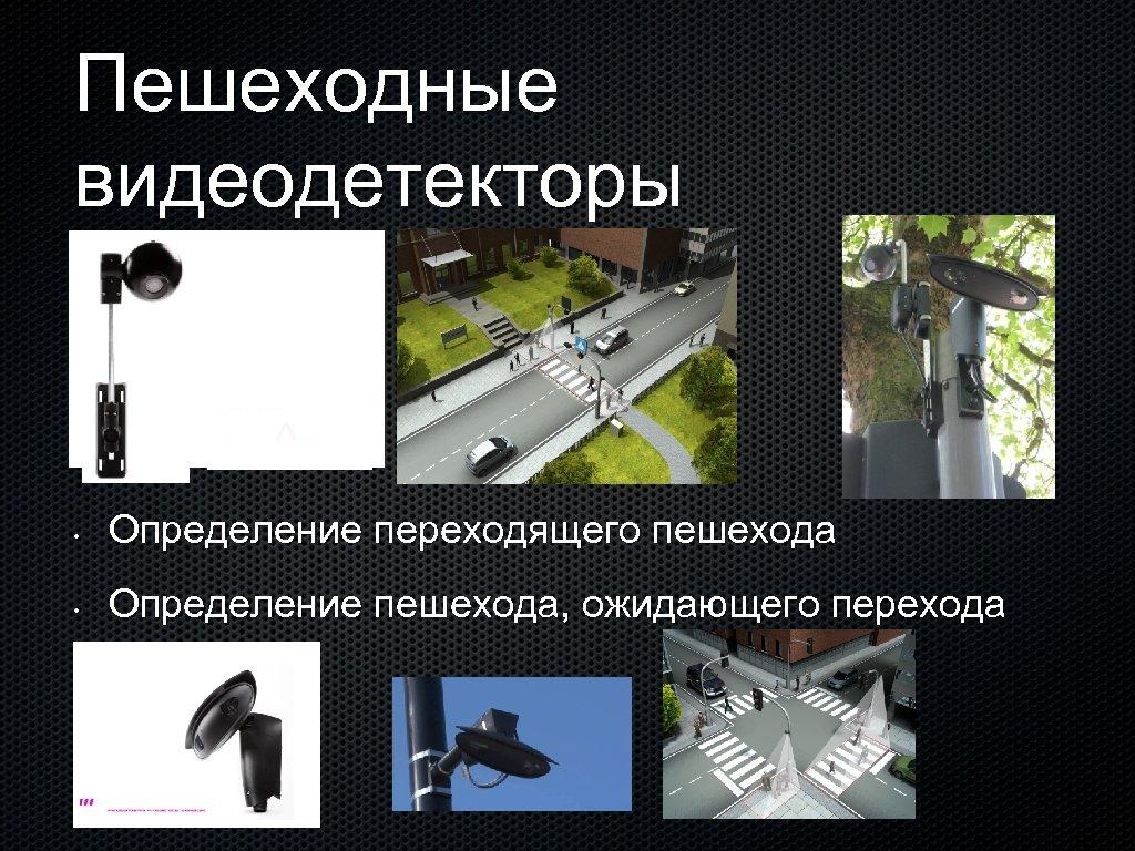 Пешеходные видеодетекторы • Определение переходящего пешехода • Определение пешехода, ожидающего перехода