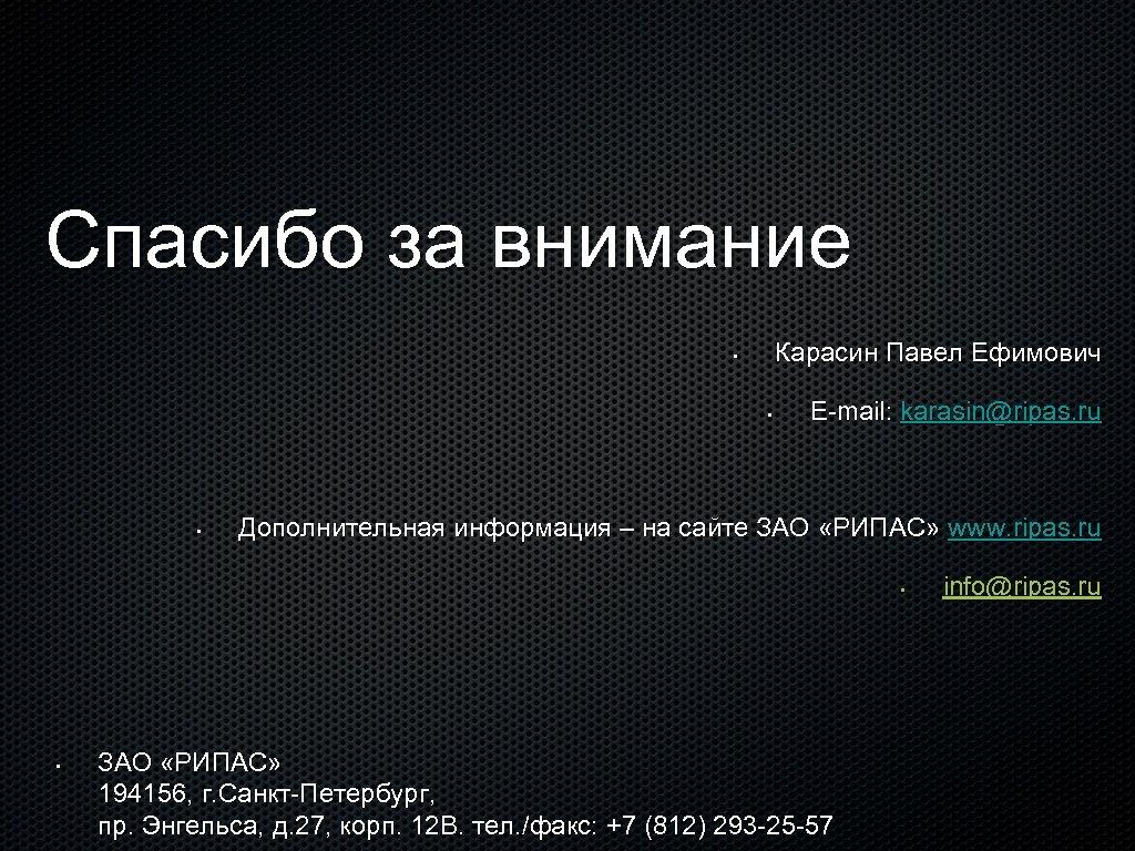 Спасибо за внимание Карасин Павел Ефимович • • • E-mail: karasin@ripas. ru Дополнительная информация