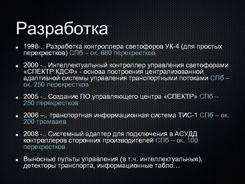 Разработка 1998 -. . Разработка контроллера светофоров УК-4 (для простых перекрестков) СПб – ок.