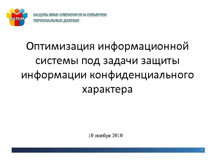 Оптимизация информационной системы под задачи защиты информации конфиденциального характера 10 ноября 2010 1