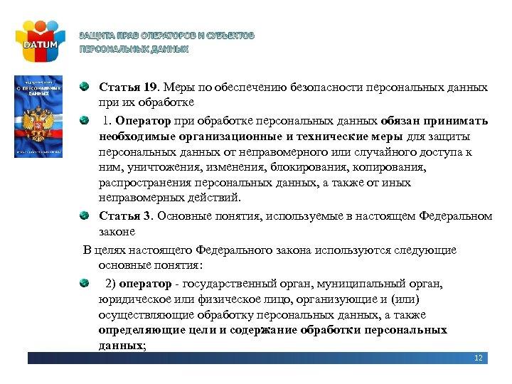 Статья 19. Меры по обеспечению безопасности персональных данных при их обработке 1. Оператор при