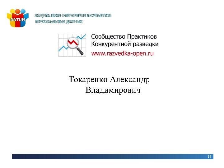 Токаренко Александр Владимирович 13