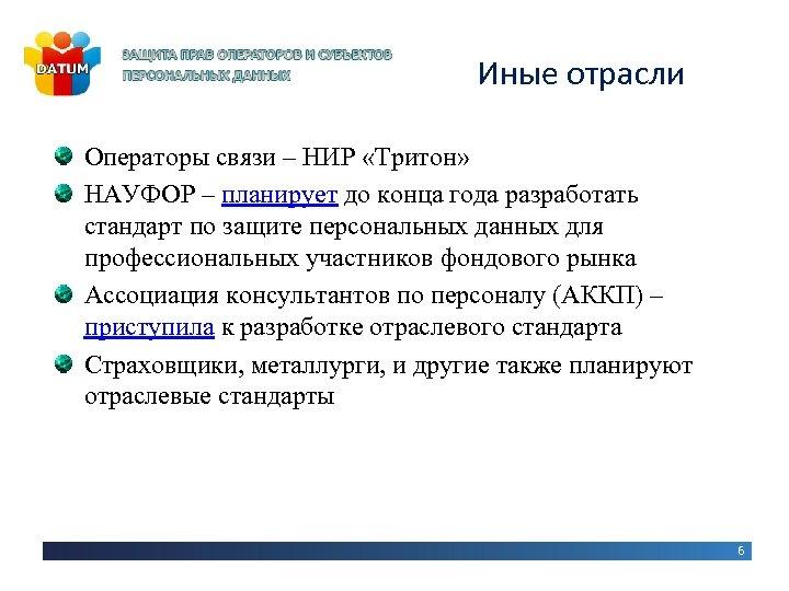 Иные отрасли Операторы связи – НИР «Тритон» НАУФОР – планирует до конца года разработать