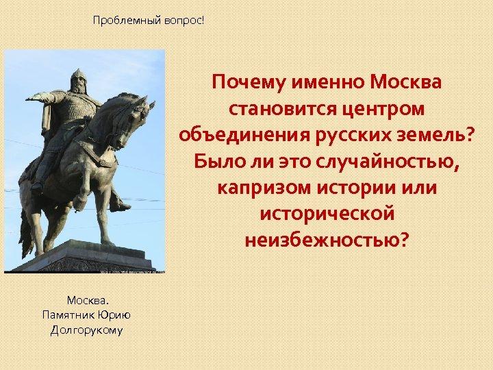 Проблемный вопрос! Почему именно Москва становится центром объединения русских земель? Было ли это случайностью,