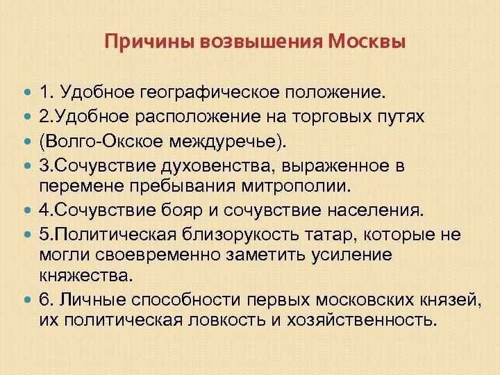Причины возвышения Москвы 1. Удобное географическое положение. 2. Удобное расположение на торговых путях (Волго-Окское