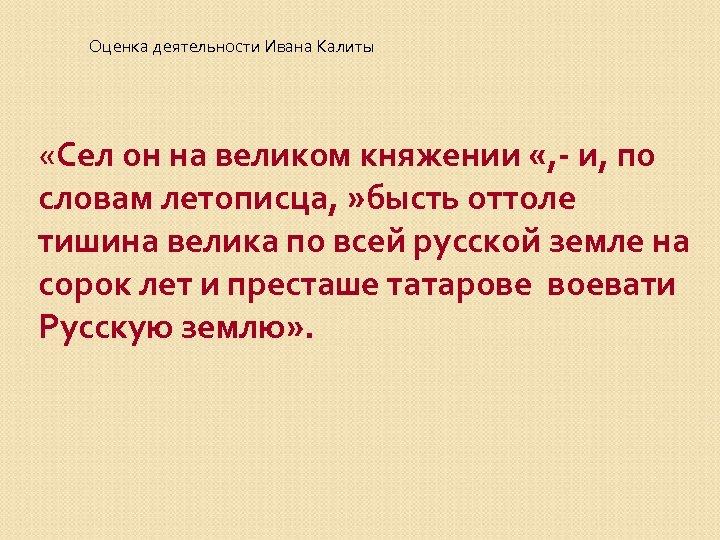 Оценка деятельности Ивана Калиты «Сел он на великом княжении «, - и, по словам