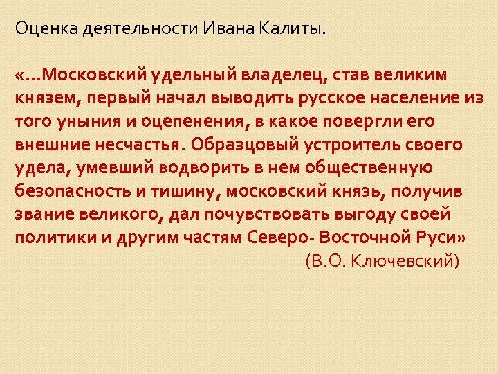 Оценка деятельности Ивана Калиты. «…Московский удельный владелец, став великим князем, первый начал выводить русское