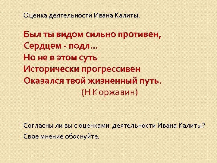 Оценка деятельности Ивана Калиты. Был ты видом сильно противен, Сердцем - подл… Но не