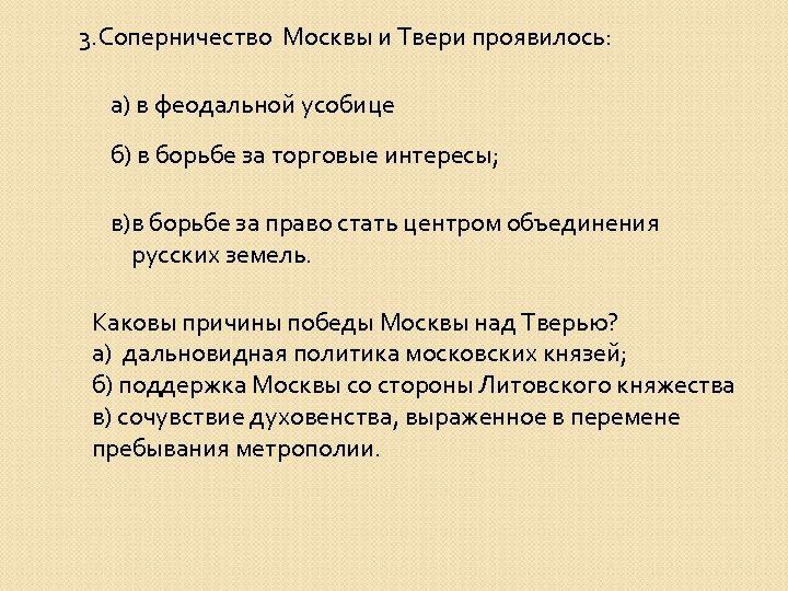 3. Соперничество Москвы и Твери проявилось: а) в феодальной усобице б) в борьбе за