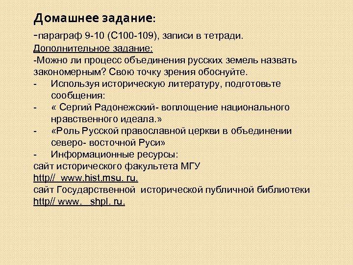 Домашнее задание: -параграф 9 -10 (С 100 -109), записи в тетради. Дополнительное задание: -Можно