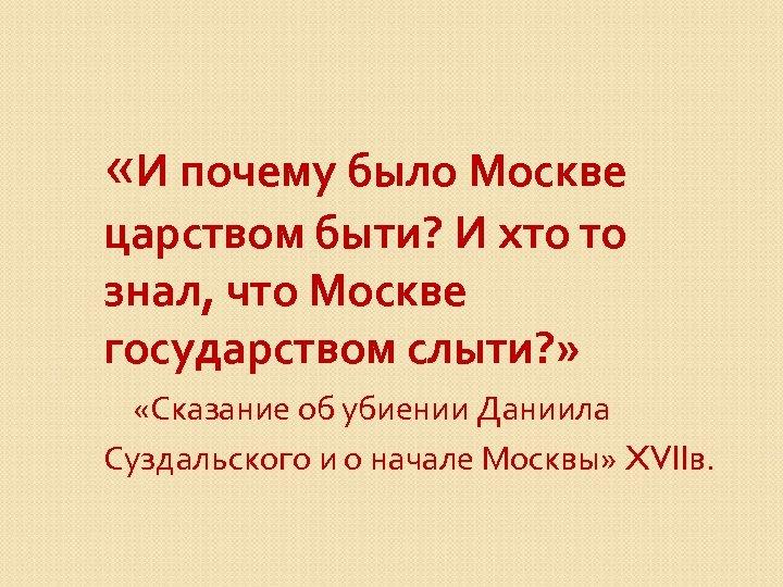 «И почему было Москве царством быти? И хто то знал, что Москве государством