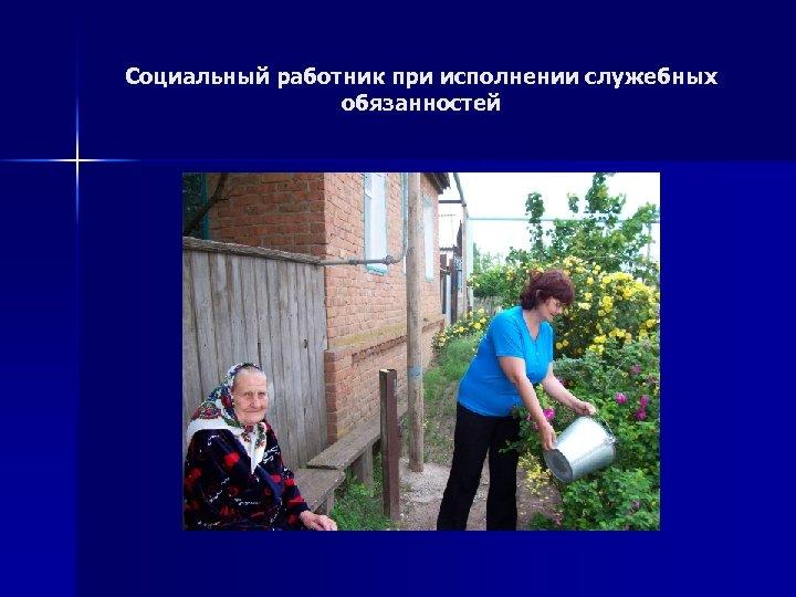 Социальный работник при исполнении служебных обязанностей