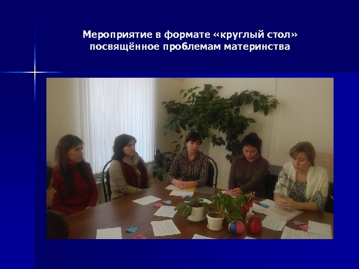 Мероприятие в формате «круглый стол» посвящённое проблемам материнства