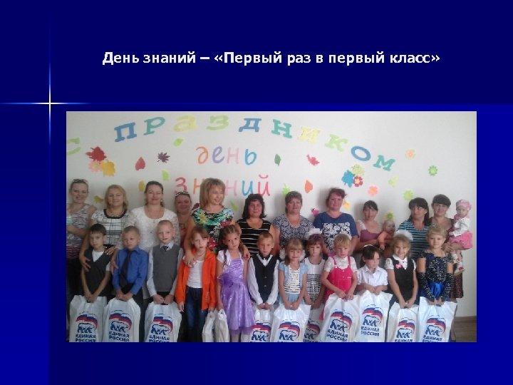 День знаний – «Первый раз в первый класс»