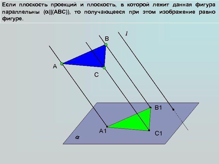Если плоскость проекций и плоскость, в которой лежит данная фигура параллельны ( ||(АВС)), то