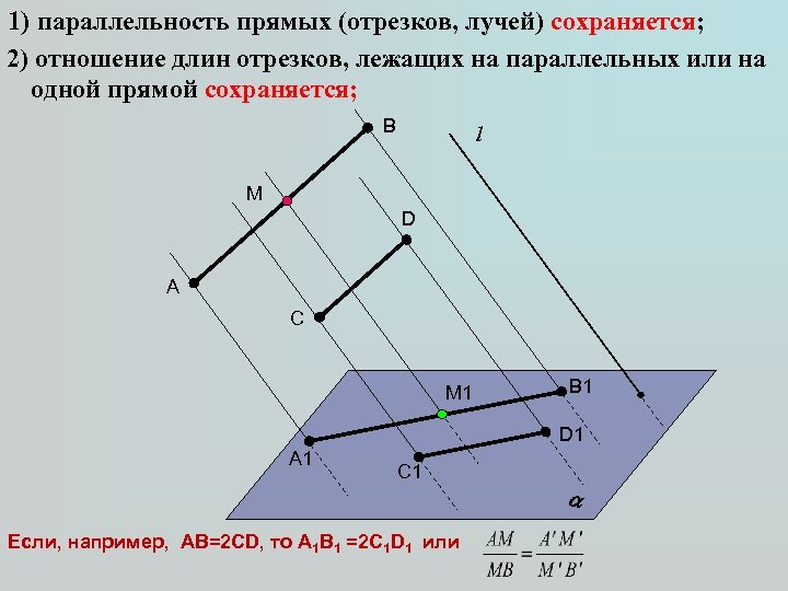 1) параллельность прямых (отрезков, лучей) сохраняется; 2) отношение длин отрезков, лежащих на параллельных или