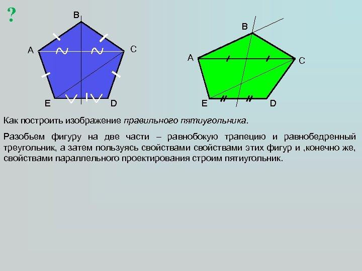 ? B B C A E D A C E D Как построить изображение
