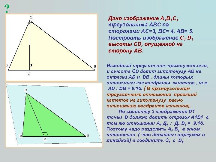 ? Дано изображение А 1 В 1 С 1 треугольника АВС со сторонами АС=3,