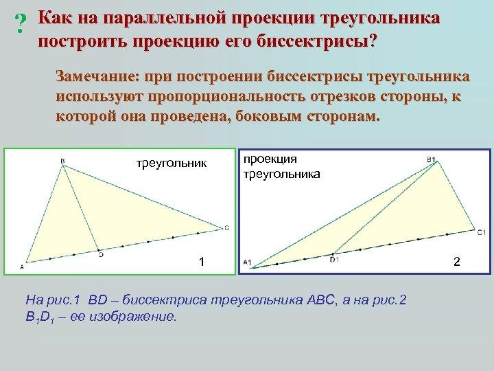 ? Как на параллельной проекции треугольника построить проекцию его биссектрисы? Замечание: при построении биссектрисы