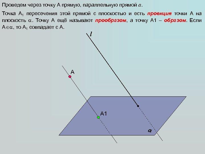 Проведем через точку А прямую, параллельную прямой а. Точка А 1 пересечения этой прямой