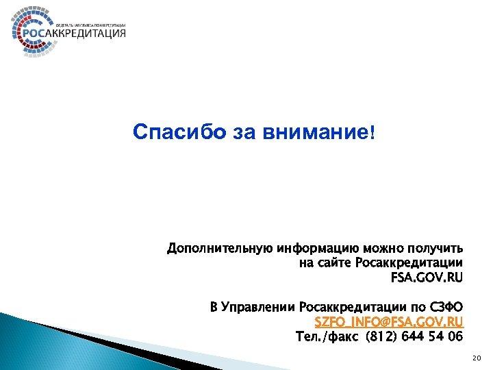Спасибо за внимание! Дополнительную информацию можно получить на сайте Росаккредитации FSA. GOV. RU В
