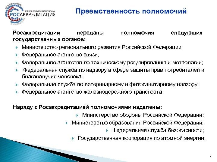 Преемственность полномочий Росаккредитации переданы полномочия следующих государственных органов: Министерство регионального развития Российской Федерации; Федеральное
