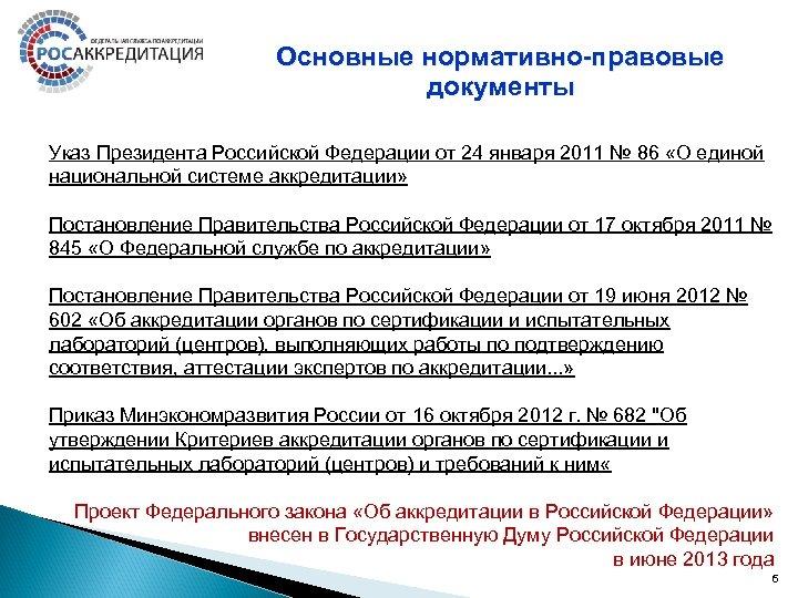 Основные нормативно-правовые документы Указ Президента Российской Федерации от 24 января 2011 № 86 «О