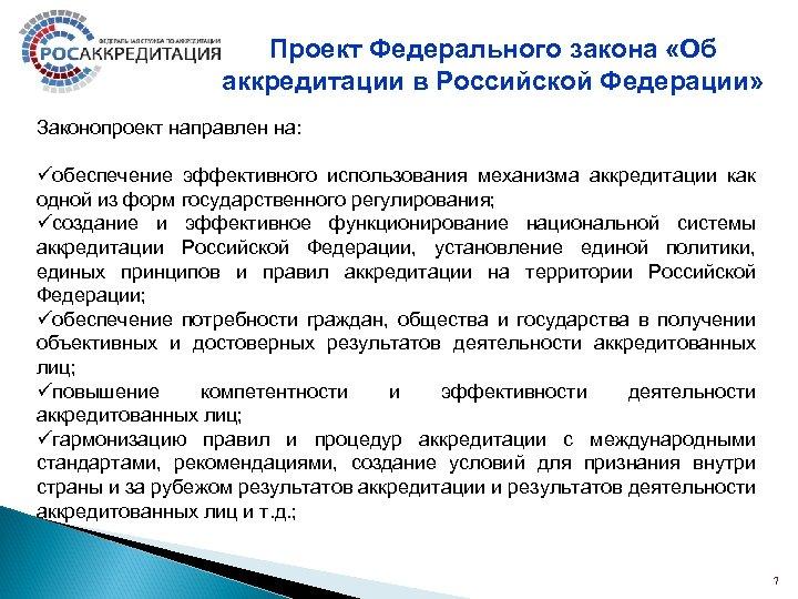 Проект Федерального закона «Об аккредитации в Российской Федерации» Законопроект направлен на: üобеспечение эффективного использования