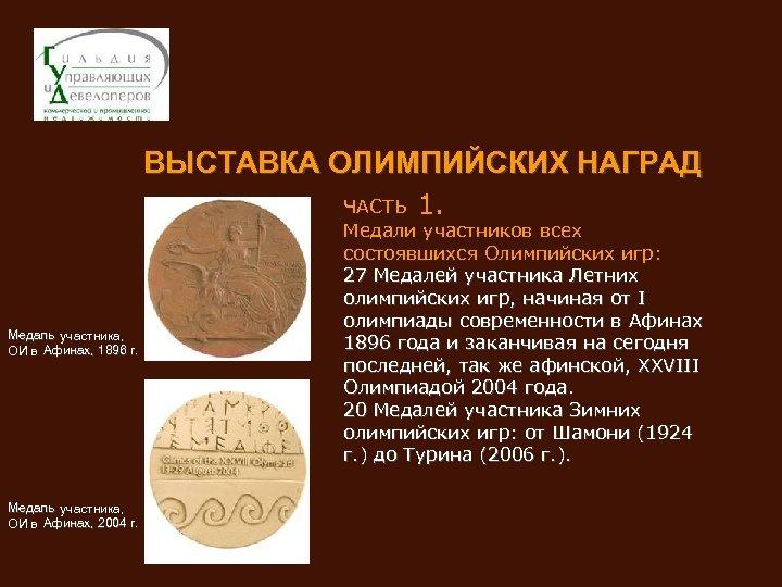 ВЫСТАВКА ОЛИМПИЙСКИХ НАГРАД Медаль участника, ОИ в Афинах, 1896 г. Медаль участника, ОИ в