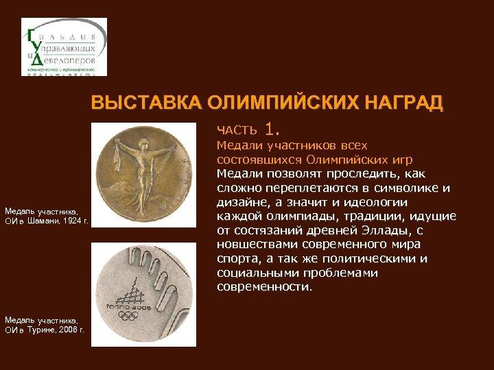 ВЫСТАВКА ОЛИМПИЙСКИХ НАГРАД Медаль участника, Шамани, ОИ в Шамани, 1924 г. Медаль участника, ОИ