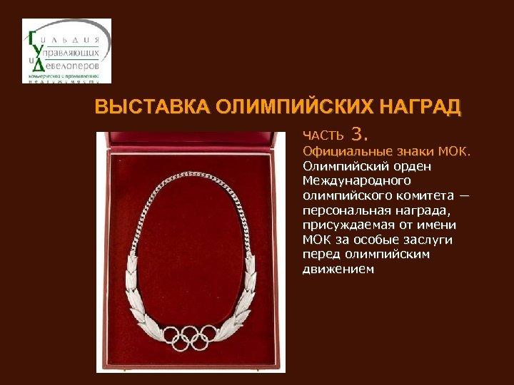 ВЫСТАВКА ОЛИМПИЙСКИХ НАГРАД ЧАСТЬ 3. Официальные знаки МОК. Олимпийский орден Международного олимпийского комитета ―