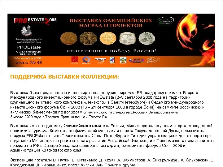 ПОДДЕРЖКА ВЫСТАВКИ КОЛЛЕКЦИИ: Выставка была представлена и анонсирована, получив широкую PR поддержку в рамках