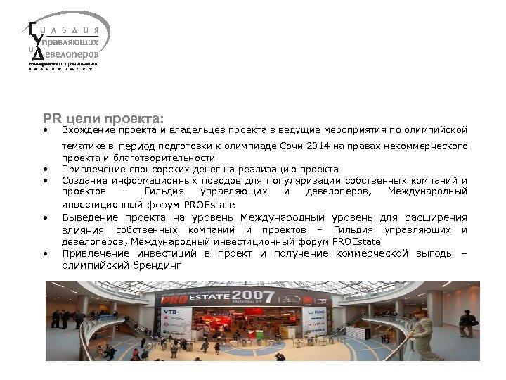 PR цели проекта: • Вхождение проекта и владельцев проекта в ведущие мероприятия по олимпийской