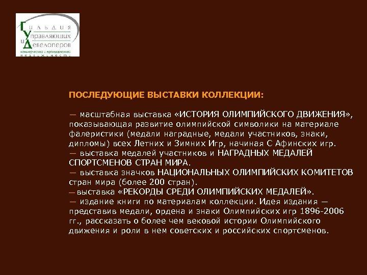 ПОСЛЕДУЮЩИЕ ВЫСТАВКИ КОЛЛЕКЦИИ: ― масштабная выставка «ИСТОРИЯ ОЛИМПИЙСКОГО ДВИЖЕНИЯ» , показывающая развитие олимпийской символики