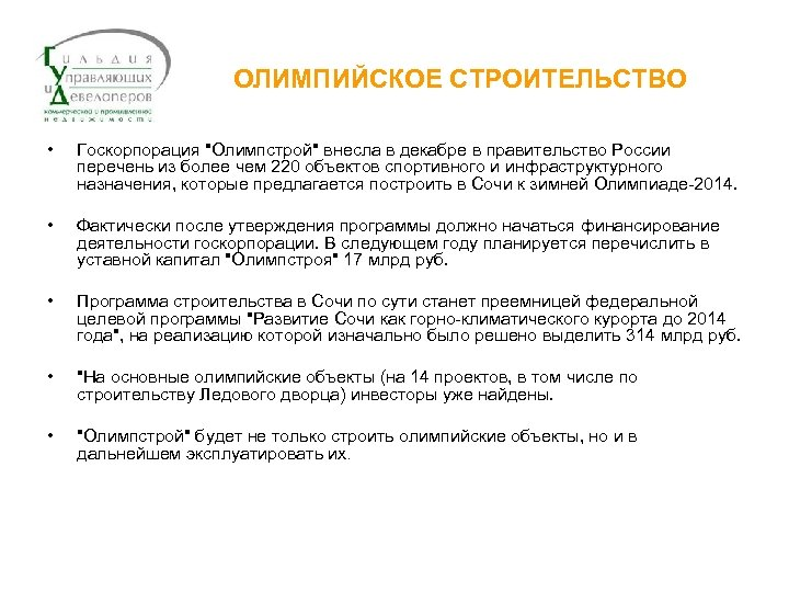 ОЛИМПИЙСКОЕ СТРОИТЕЛЬСТВО • Госкорпорация
