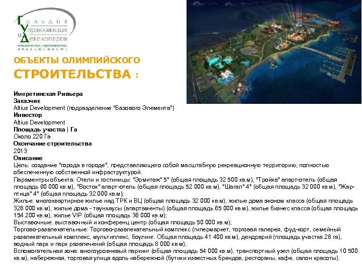 ОБЪЕКТЫ ОЛИМПИЙСКОГО СТРОИТЕЛЬСТВА : Имеретинская Ривьера Заказчик Altius Development (подразделение