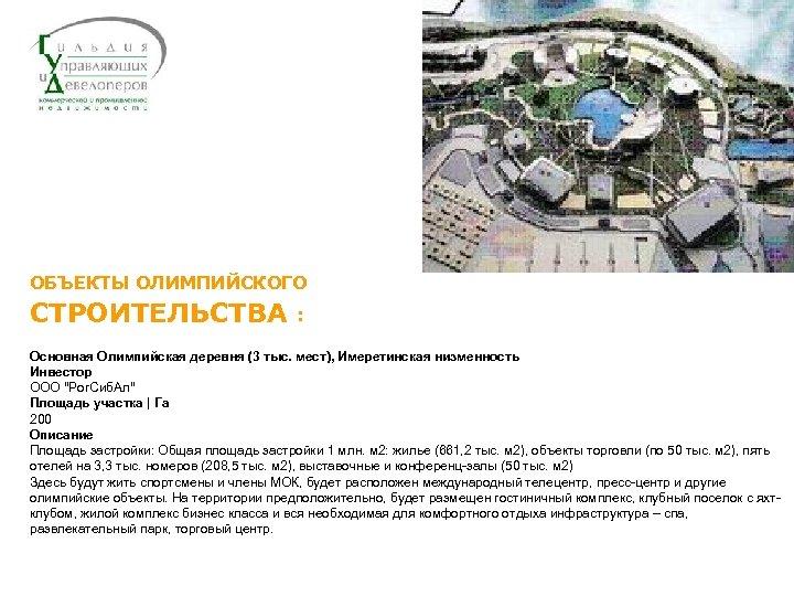 ОБЪЕКТЫ ОЛИМПИЙСКОГО СТРОИТЕЛЬСТВА : Основная Олимпийская деревня (3 тыс. мест), Имеретинская низменность Инвестор ООО